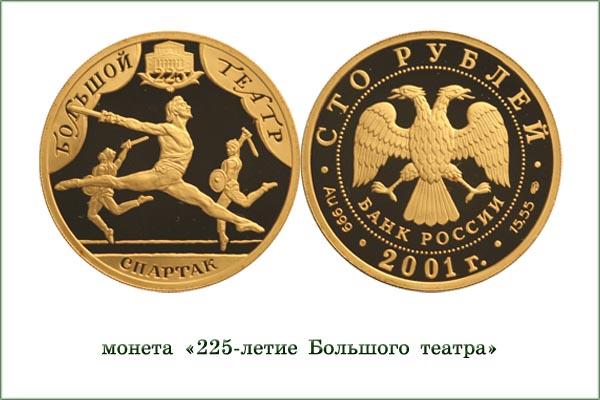 Монета большой театр 10 копеек 1899 года цена