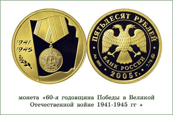 """Монета """"60 лет победы в великой отечественной войне""""."""