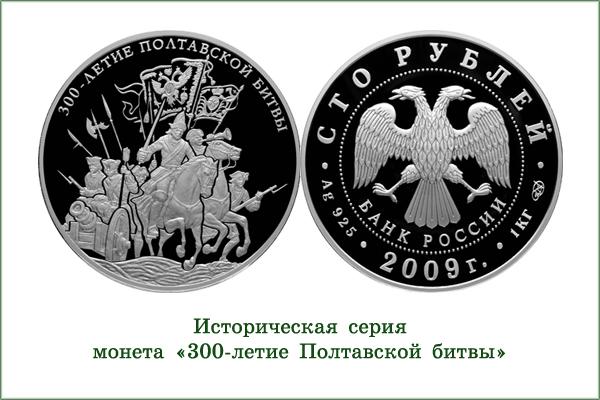Монета 300 летие полтавской битвы banque