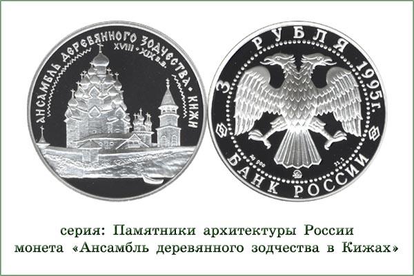 Кижи монета дырокол еврослот