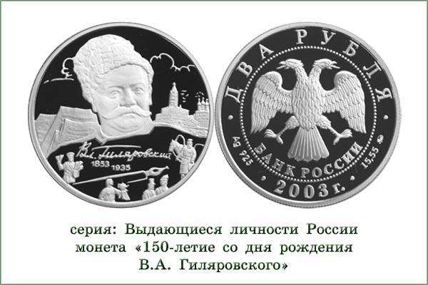 Памятная монета в честь Гиляровского выпущена в 2003 году